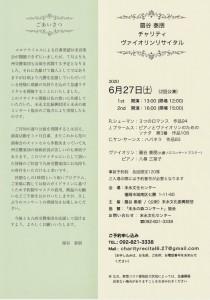 charityrecital (6)